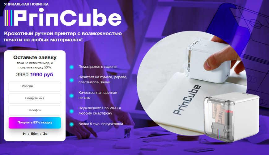 Крохотный ручной принтер PrinCube за 1990 р. Обман!
