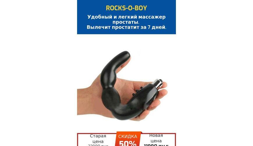 Rocks-o-boy — массажёр простаты. Осторожно! Обман!!!
