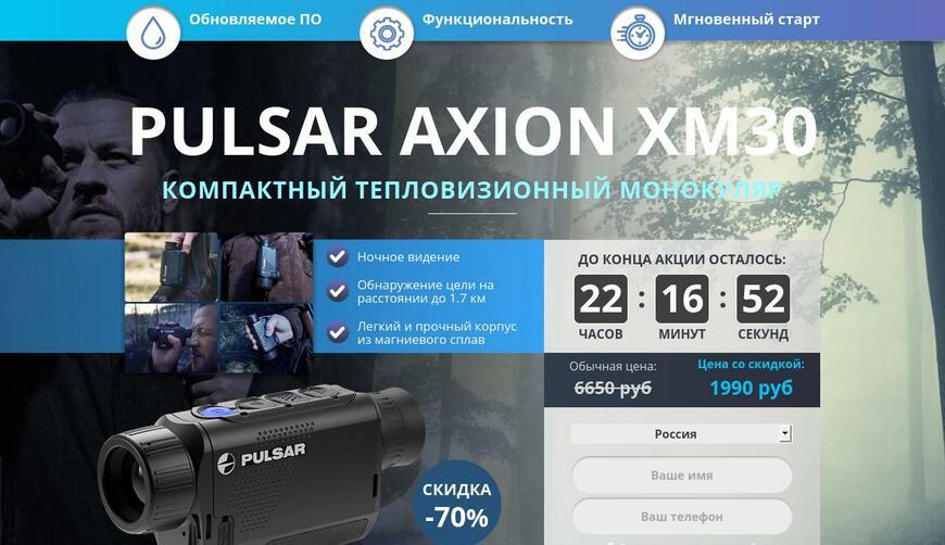 Тепловизионный монокуляр PULSAR AXION XM30. Осторожно! Обман!!!