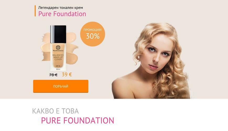 Pure Foundation — Тональный крем с ультра маскирующим эффектом. Осторожно! Обман!!!