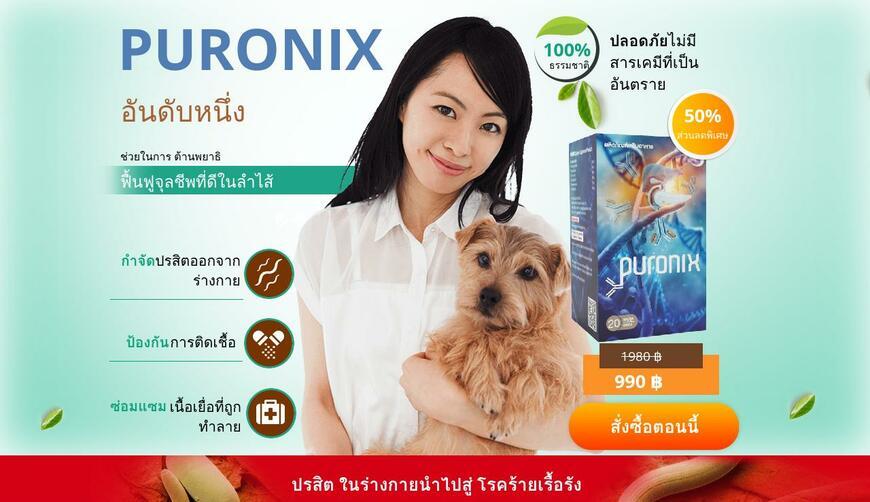 Puronix — средство от паразитов. Осторожно! Обман!!!
