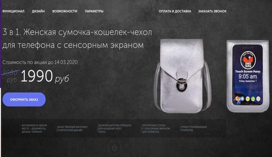 3 в 1. Женская сумочка-кошелек-чехол для телефона с сенсорным экраном. Обман!