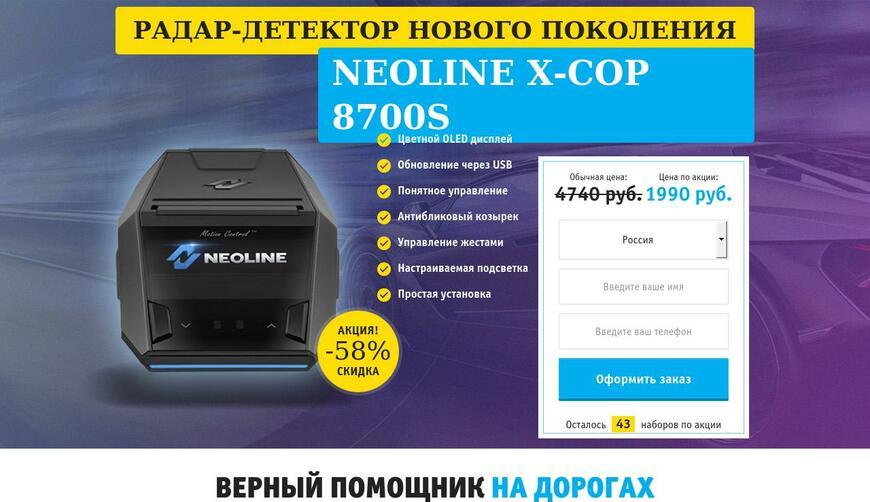 Радар — детектор нового поколения NEOLINE X-COP 8700S за 1990 руб.. Осторожно! Обман!!!