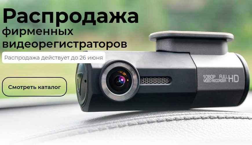 Распродажа фирменных видеорегистраторов за 1990р. — Обман!