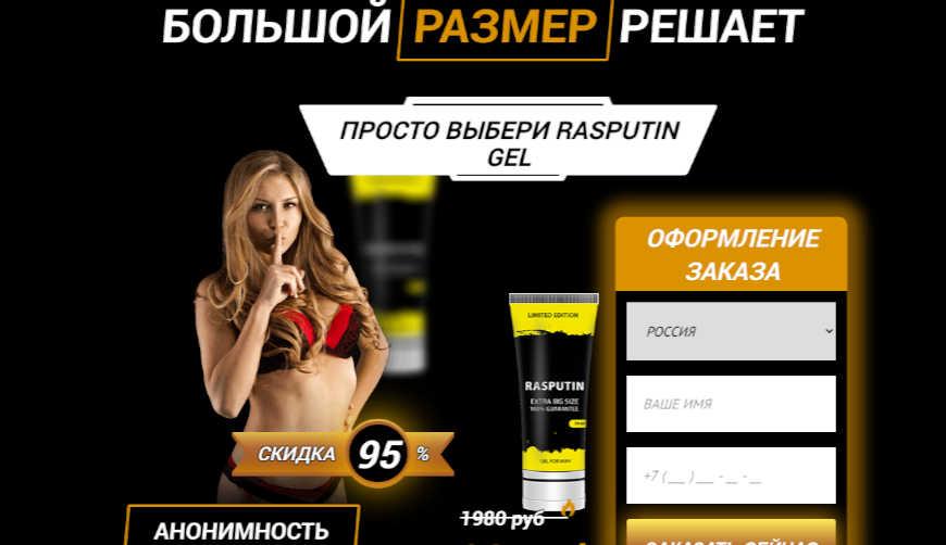 Гель Распутин. Разоблачение Крема для Увеличения