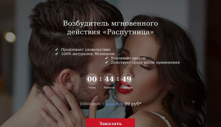 Распутница — возбуждающие капли — 99 руб.. Осторожно! Обман!!!