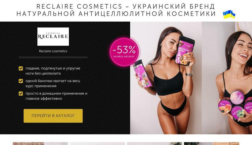 Reclaire — витрина натуральной антицеллюлитной косметики. Осторожно! Обман!!!