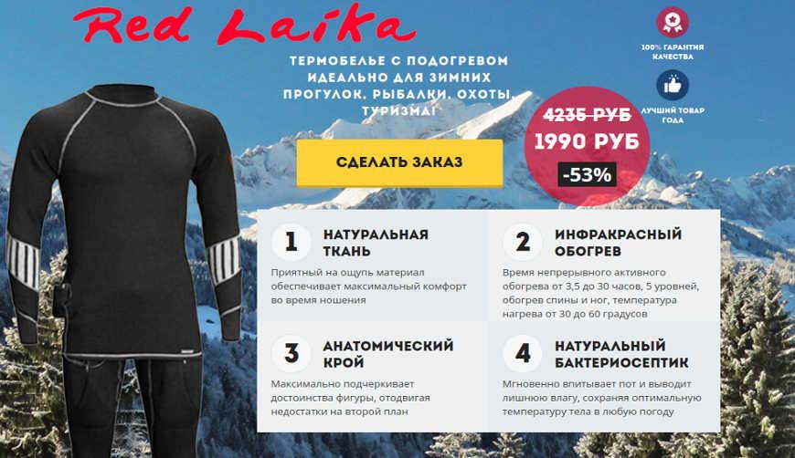 RedLaika. Разоблачение Термобелья с Подогревом