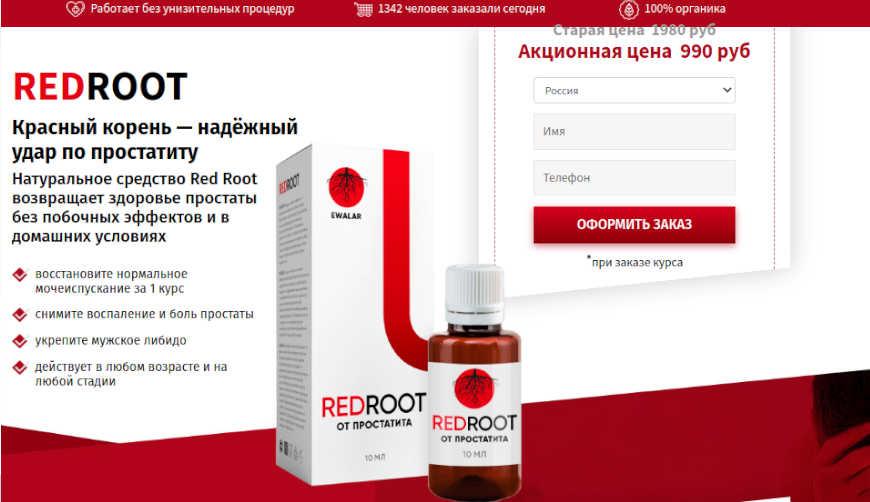 Красный корень за 990р. — Обман!