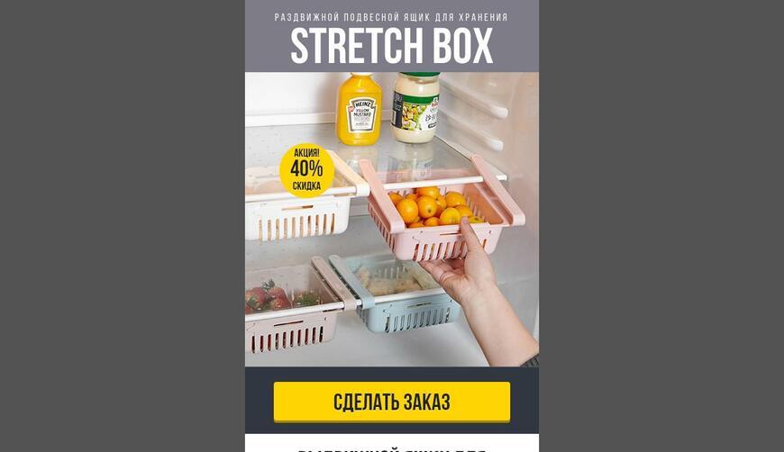 Органайзер для холодильника. Осторожно! Обман!!!