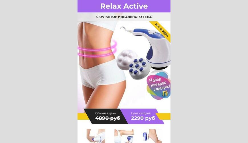 Relax Active — массажер для тела. Осторожно! Обман!!!