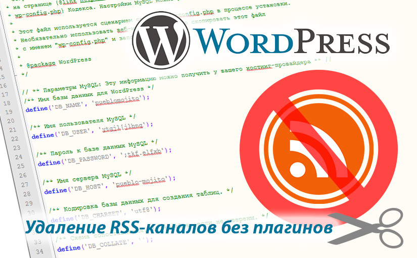 Полное удаление RSS-каналов в WordPress без плагинов