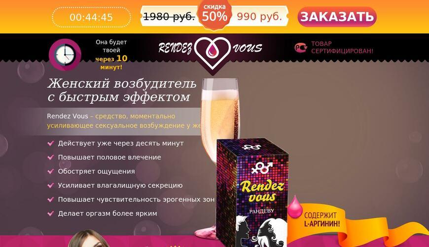 Женский возбудитель «Rendez Vous» за 990р.
