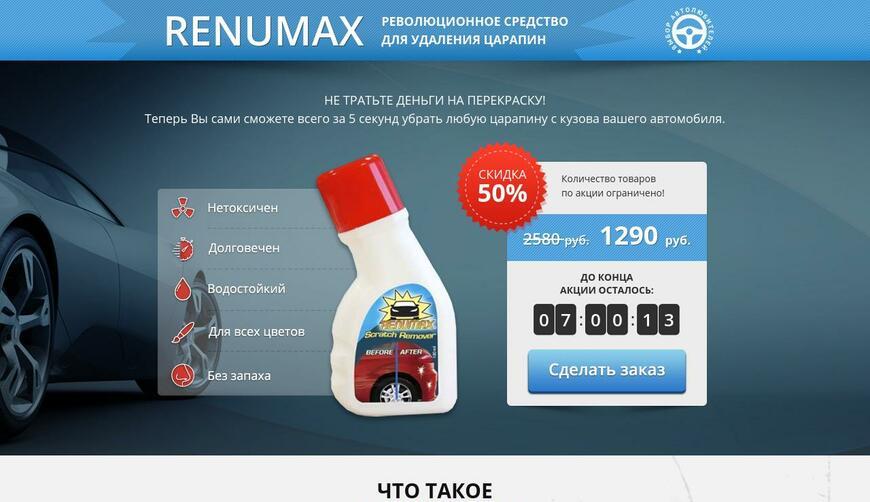 Renumax — средство для удаления царапин 990 руб. Осторожно! Обман!!!