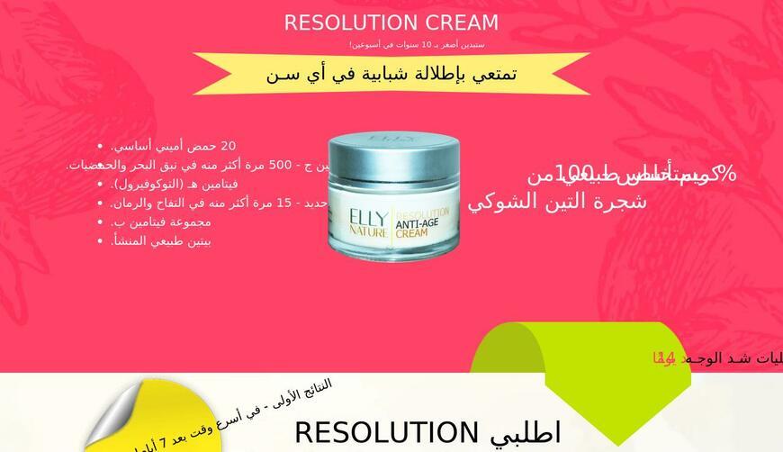 Resolution Cream — антивозрастной крем. Осторожно! Обман!!!