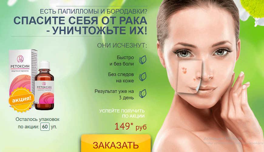 Ретоксин за 149р. — Обман!