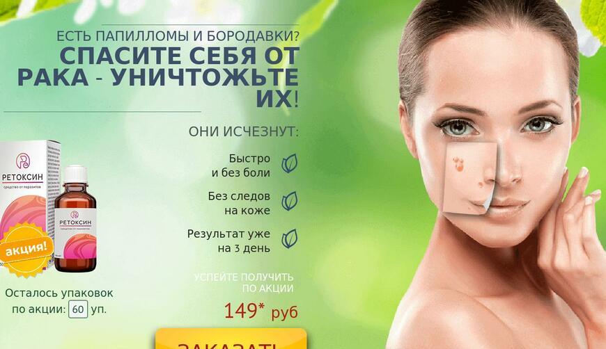 Ретоксин средство от паразитов за 149 руб. Осторожно! Обман!!!
