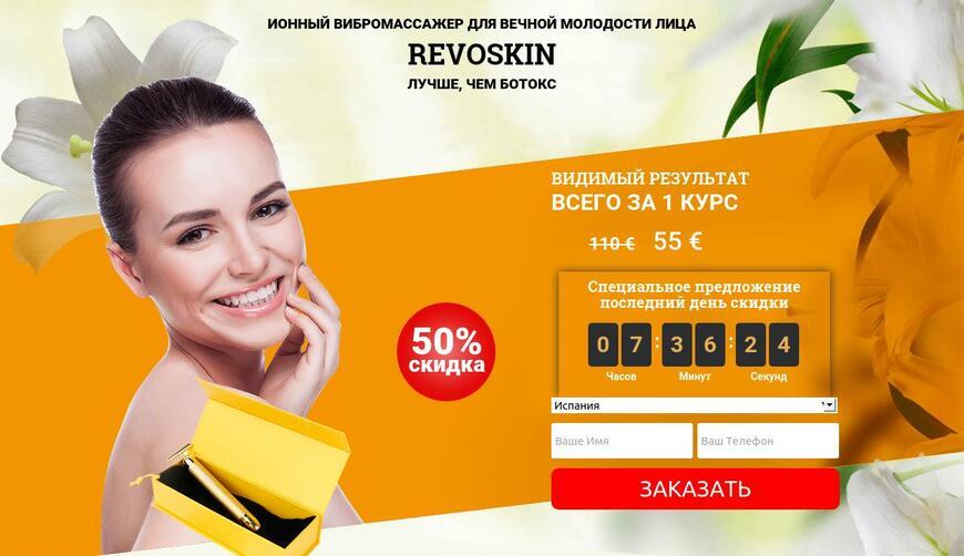 Ионный Вибромассажер для лица Revoskin. Осторожно! Обман!!!