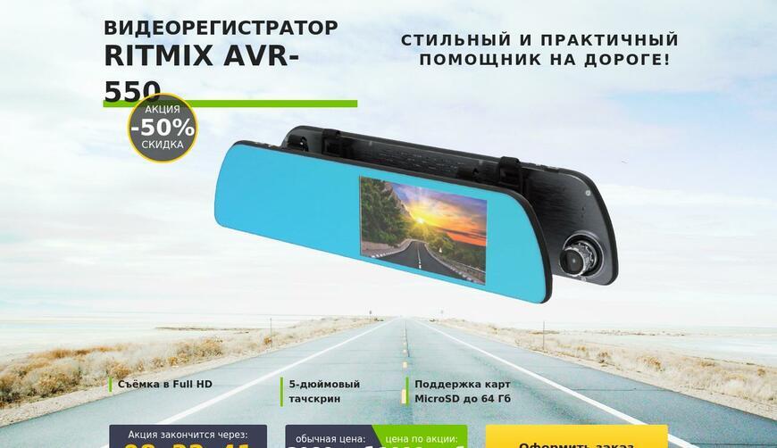 Видеорегистратор RITMIX AVR-550. Осторожно! Обман!!!