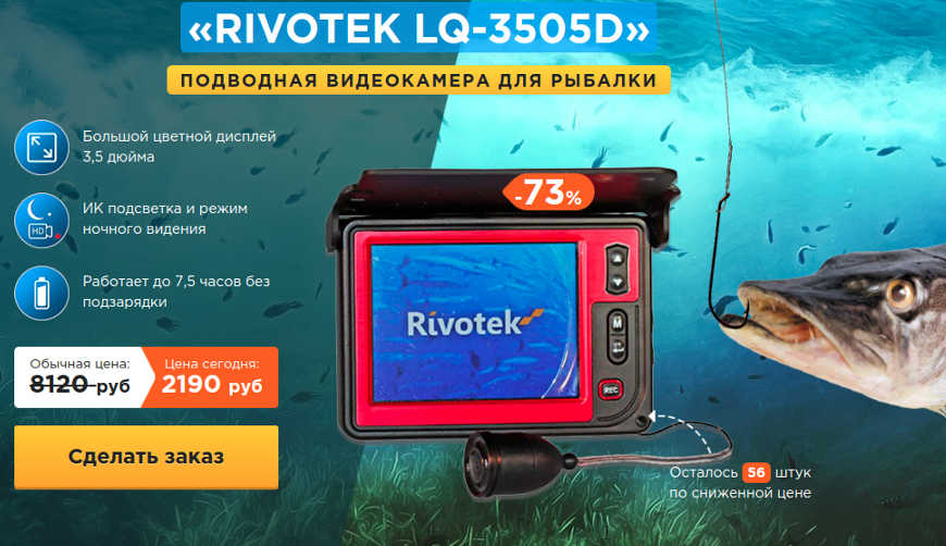 RIVOTEK LQ-3505D за 2190р. — Обман!