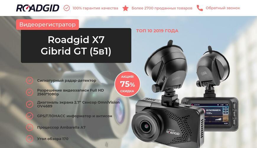 Видеорегистратор Roadgid X7 Gibrid GT  5в1 . Осторожно! Обман!!!