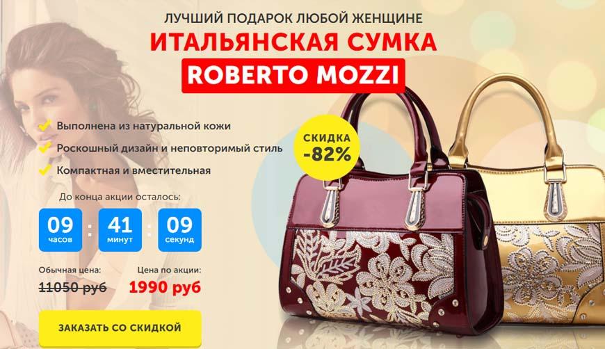 Roberto Mozzi — итальянская сумка за 1990р. — Обман!