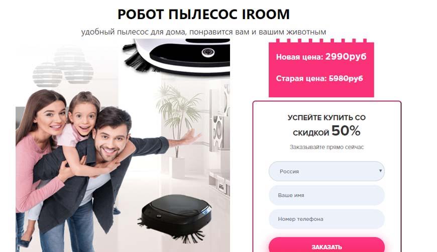 iRoom — Робот пылесос за 2990р. — Обман!