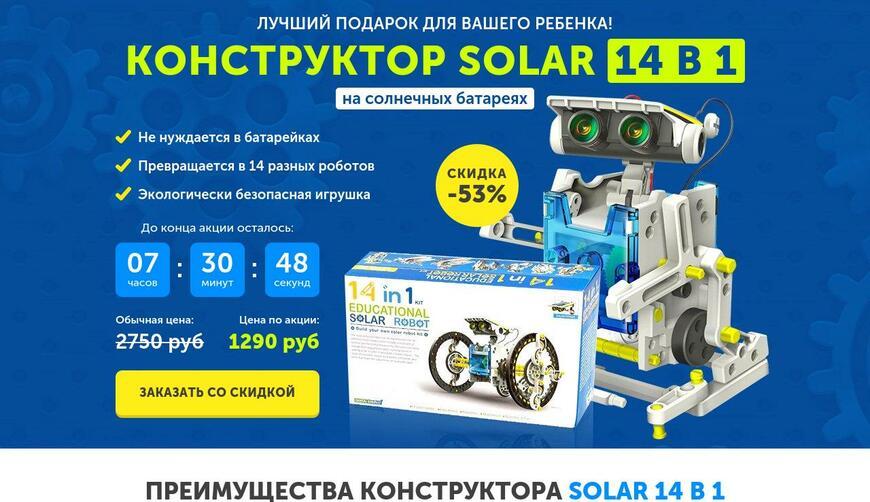 Робот конструктор Solar Robot. Осторожно! Обман!!!
