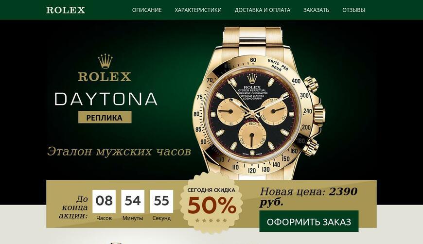 Реплика часы Rolex Daytona. Осторожно! Обман!!!