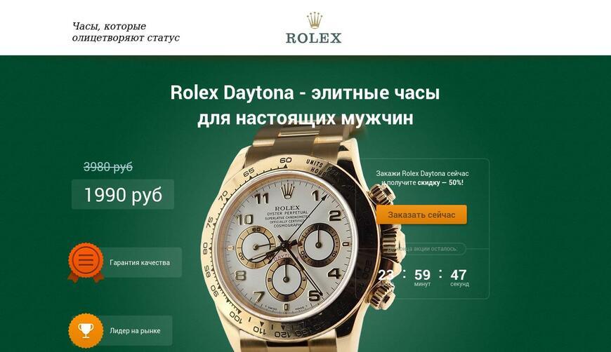 Реплика часы Rolex Daytona — 1990 руб.. Осторожно! Обман!!!