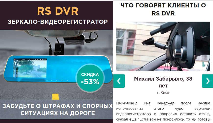 Разоблачение Зеркала-Видеорегистратора RS DVR