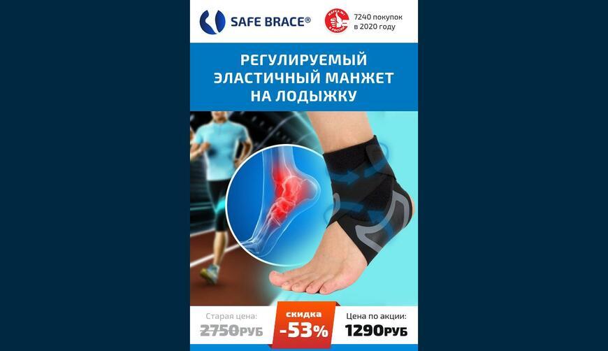 Safe Brace — манжет на лодыжку. Осторожно! Обман!!!