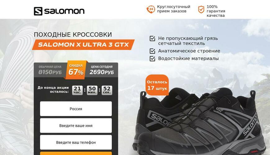 Походные кроссовки SALOMON X ULTRA 3 GTX. Осторожно! Обман!!!