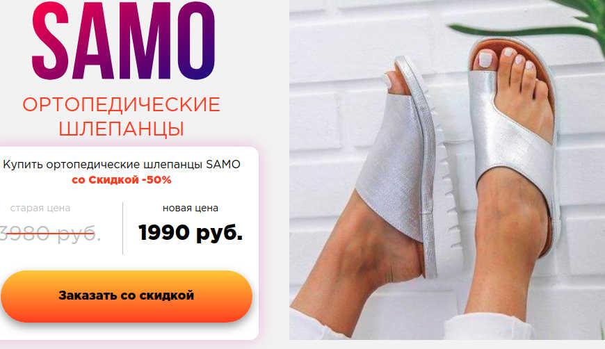 Тапочки SAMO за 1990р. — Обман!