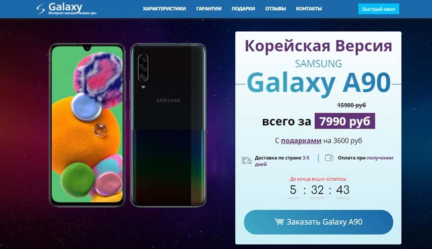 Samsung A90 за 7990р. Обман!