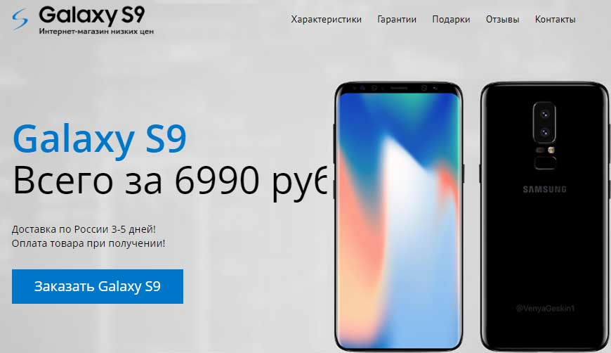 Samsung Galaxy S9 Plus за 6990р. Обман!