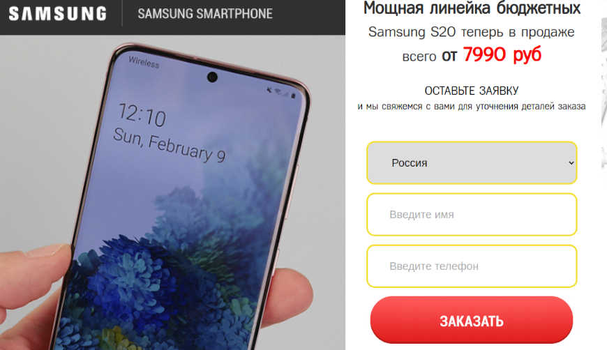 Samsung S20 за 7990р. — Обман!
