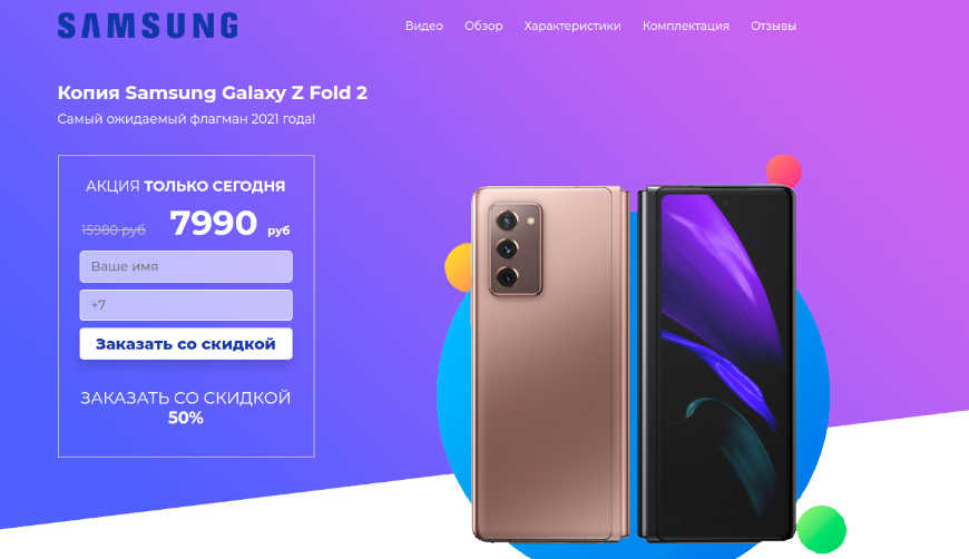 Samsung Galaxy Z Fold 2 за 7990р. — Обман!