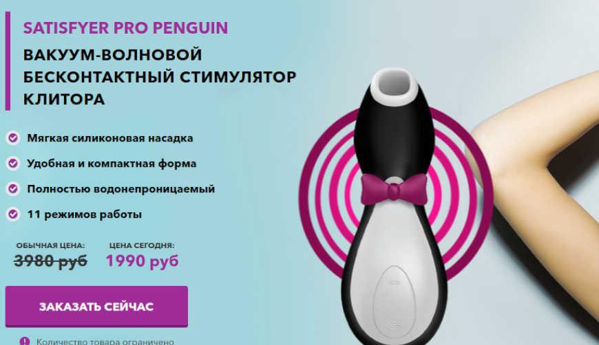 Satisfyer Pro Penguin за 1990р. — Обман!