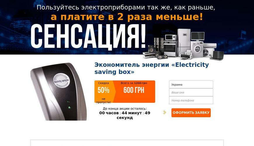 Electricity Saving Box — экономитель электроэнергии. Осторожно! Обман!!!