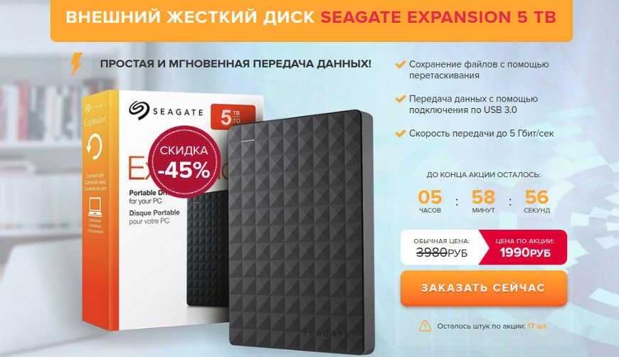 Внешний жёсткий диск Seagate Expansion 5 TB за 1990р. Обман!