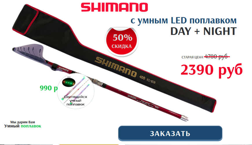 Удочка Shimano с умным LED поплавком за 2390р. Обман!