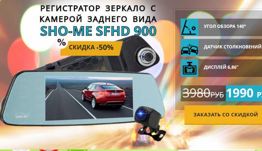 SHO-ME SFHD 900 за 1990р. — Обман!