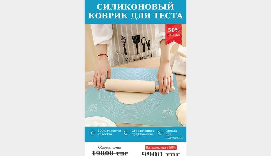 Кухонный силиконовый коврик. Осторожно! Обман!!!