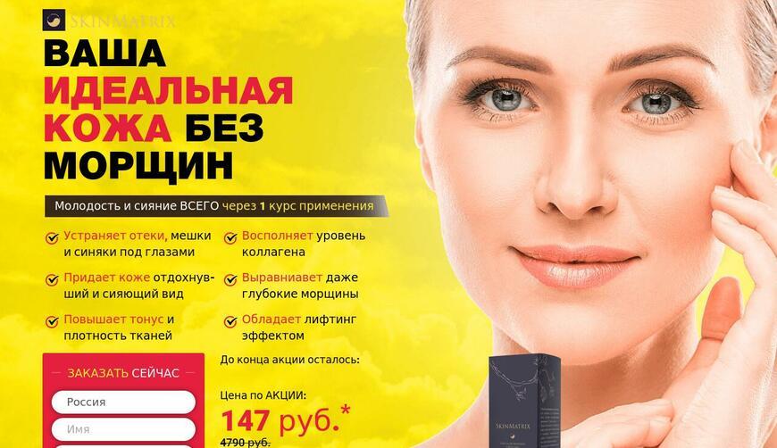 SkinMatrix — средство от морщин 147 руб.. Осторожно! Обман!!!