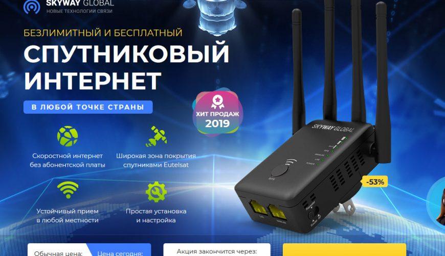 Skyway NET — бесплатный интернет и роутер развод за 1990 рублей!
