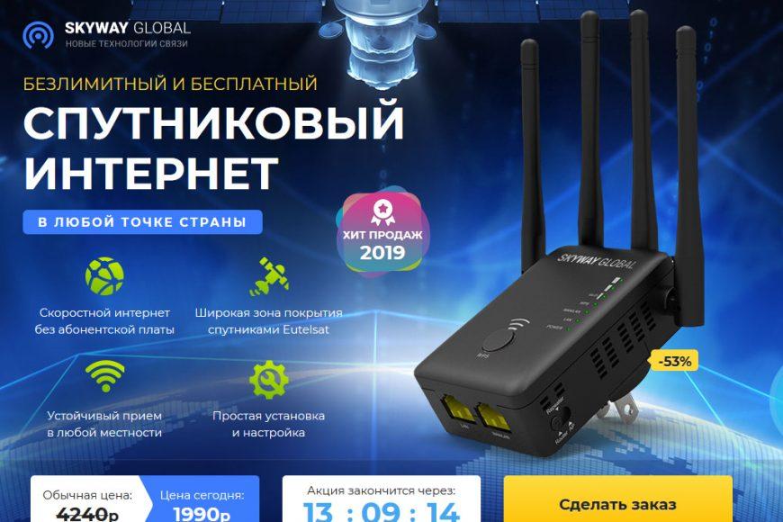 бесплатный спутниковый интернет в россии