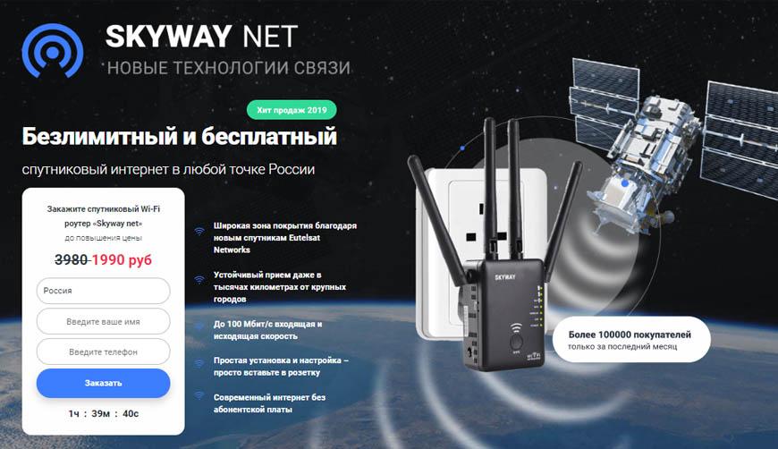 SKYWAY NET спутниковый интернет Wi-Fi роутер — Отзывы!