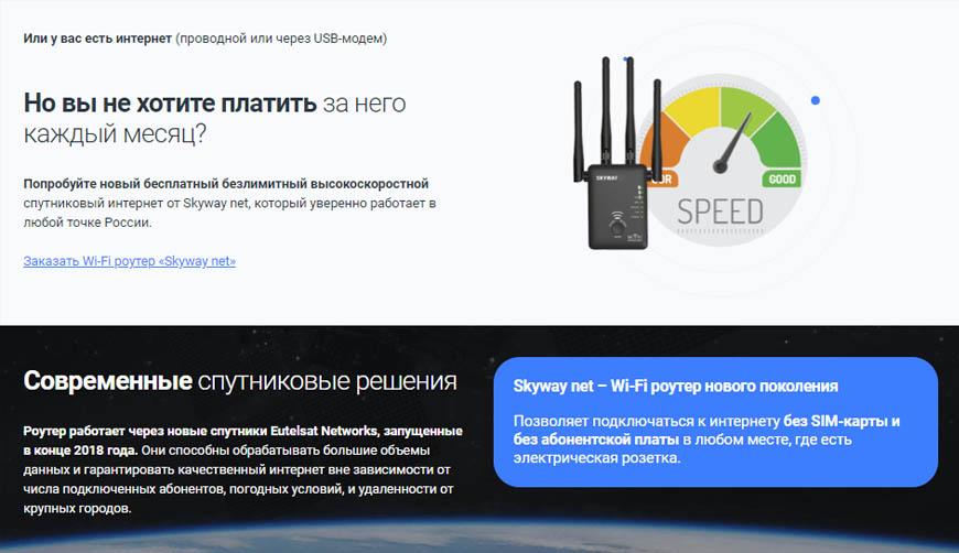 Безлимитный спутниковый интернет SKYWAY NET - Обман!