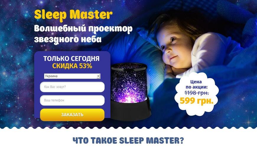 Ночник Sleep master. Осторожно! Обман!!!